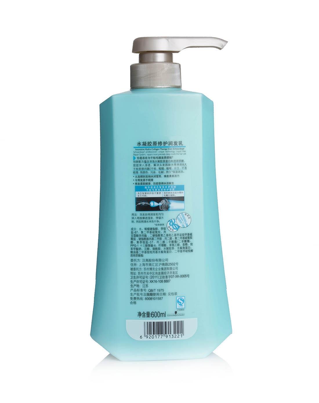 回去就试用了沙宣的修护水养洗发露、润发乳和